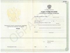 Образец удостоверения о краткосрочном повышении квалификации