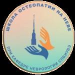 «Школа остеопатии на Неве»