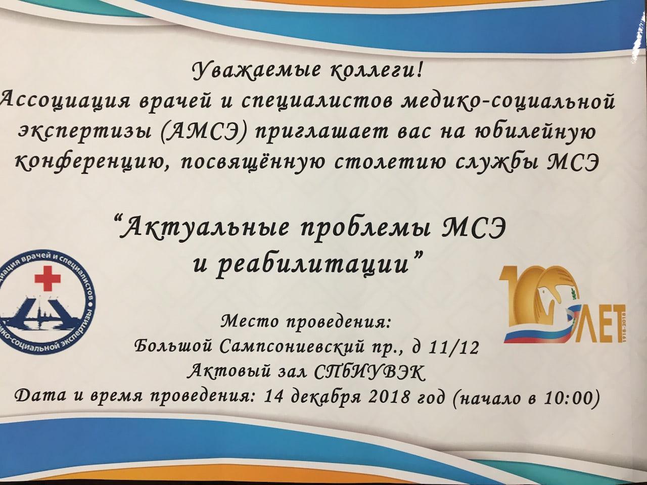 Конференция 100 лет МСЭ