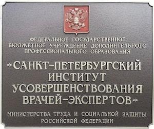 Подборка фотографий об СПбИУВЭК