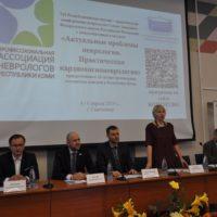 XII конференция неврологов начала свою работу в г.Сыктывкаре