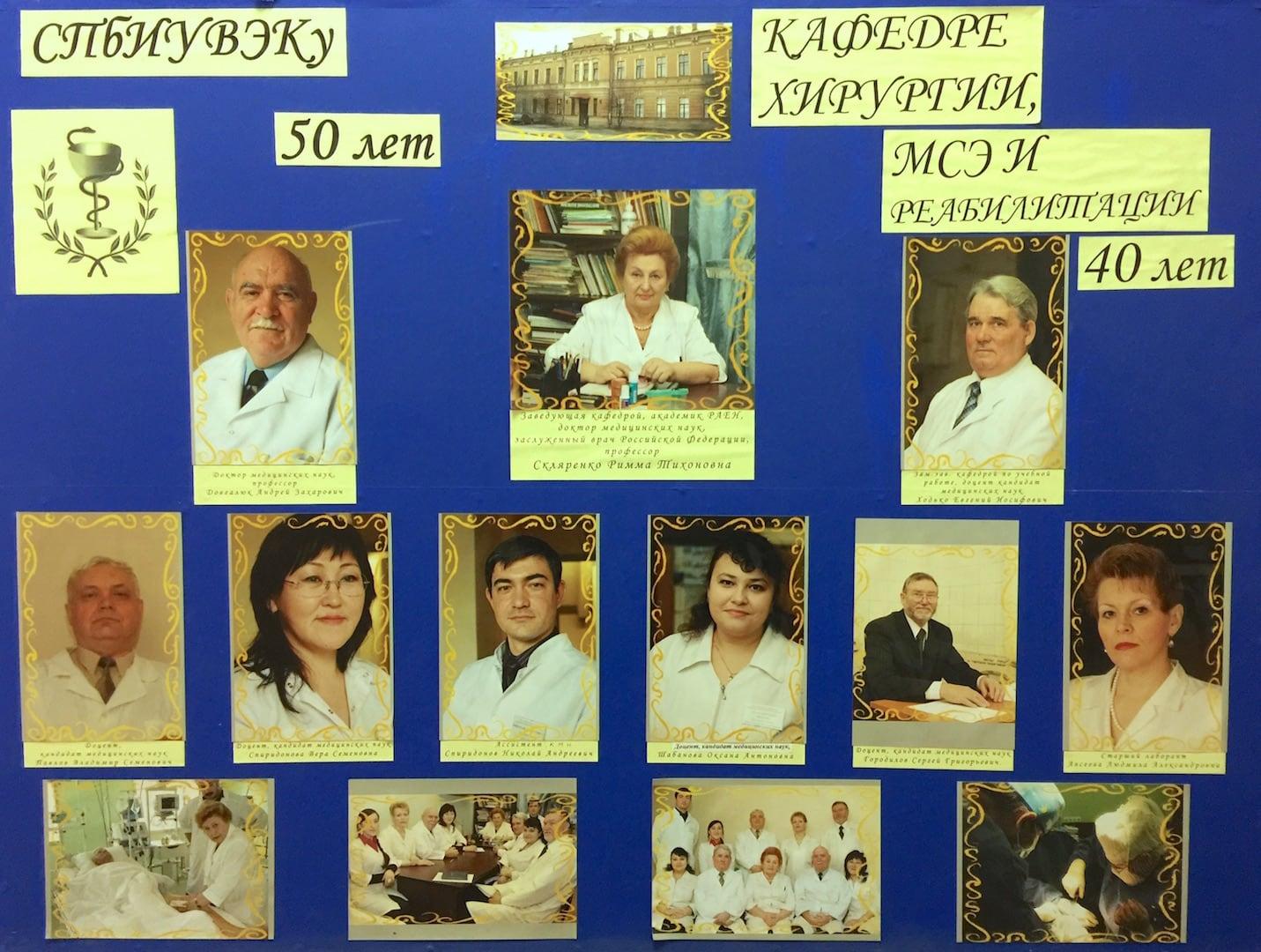 Кафедра хирургии, МСЭ и реабилитации