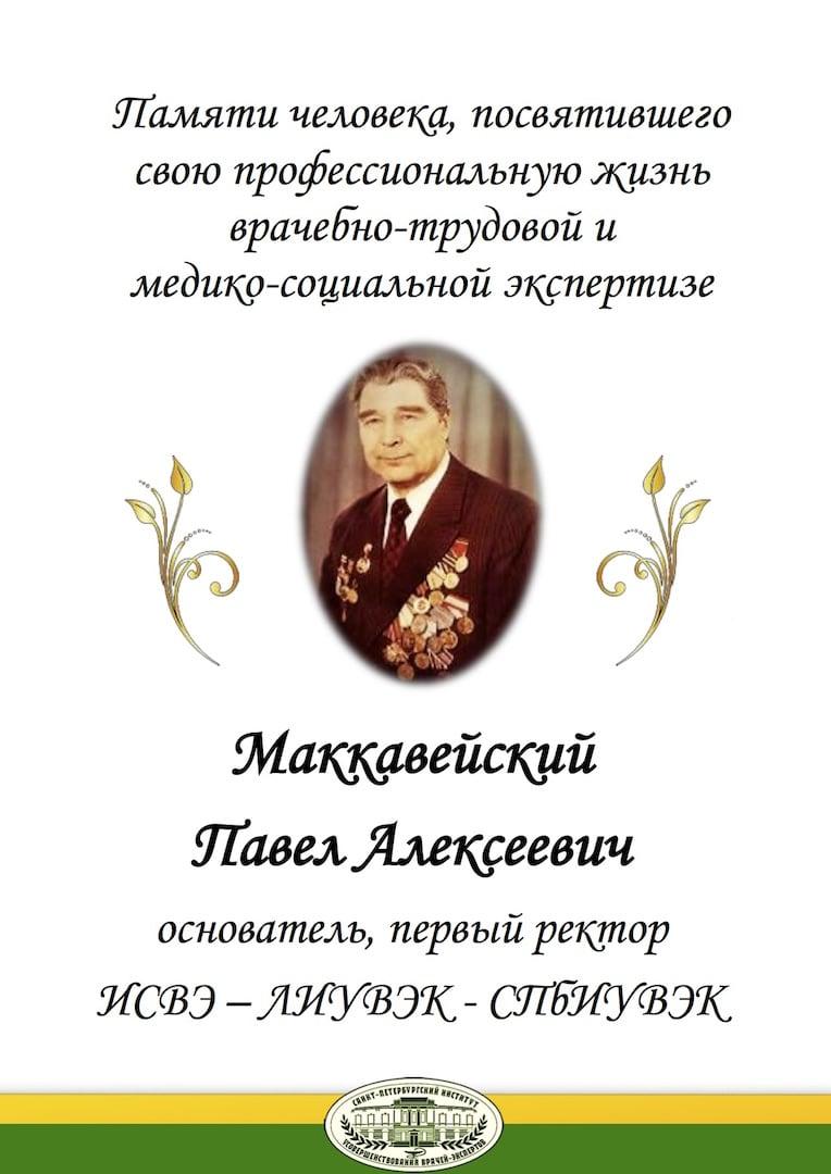 Конференция молодых ученых памяти П.А.Маккавейского 27.04.2018 г.