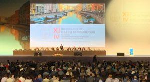 Наши преподаватели участвуют в XI  Всероссийском съезде неврологов