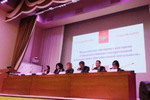Всероссийское совещание с ректорами образовательных организаций в Санкт-Петербурге