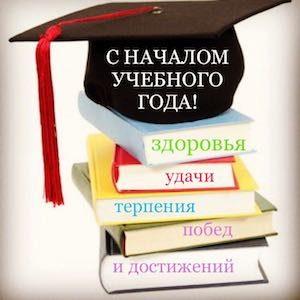 Институт ждет обучающихся в новом учебном году!