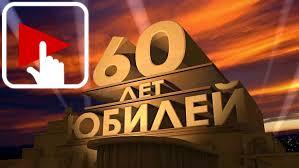 Юбилейная конференция, посвященная 60-летию ФГБУ ДПО СПбИУВЭК