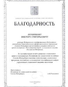 Благодарность Помникову Виктору Григорьевичу