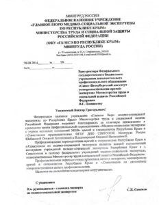 От Главного бюро медико-социальной экспертизы по Республики Крым