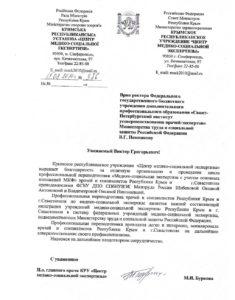 от Крымского Республиканского учреждения 'Центр медико-социальной экспертизы'
