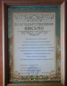 от Главного бюро медико-социальной экспертизы по Республике Алтай