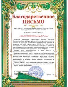 От ФКУ 'ГБ МСЭ по Калининградской области' Минтруда России
