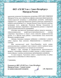 От ФКУ «ГБ МСЭ по г. Санкт-Петербургу Минтруда России