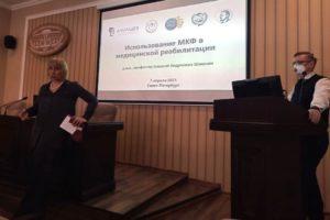 Учебно-методический семинар по медицинской реабилитации