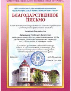 От СПбГБУ «Центр социальной реабилитации инвалидов» Карасаевой Людмиле Алексеевне