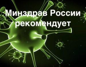 Методические рекомендации по вакцинации