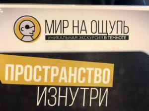 """СПбИУВЭК сотрудничает с проектом """"Мир на ощупь"""""""