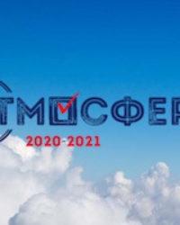 Информация о Всероссийском конкурсе «Атмосфера» 2021-2022г.